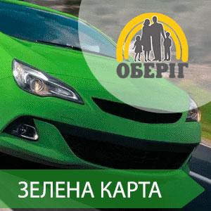 Зелена карта - Оберіг фінансовий центр