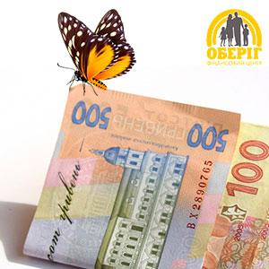 Кредит - Оберіг фінансовий центр