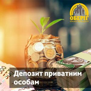 Депозит приватним особам - Оберіг фінансовий центр
