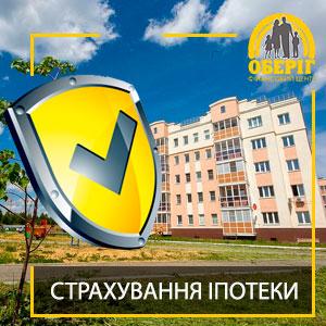 Страхування іпотеки - Оберіг фінансовий центр