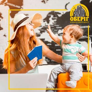 Страхування подорожуючим за кордон - Оберіг фінансовий центр