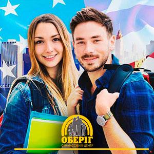 Страхування студентів для навчання за кордоном - Оберіг фінансовий центр