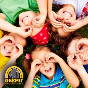 Накопичувальне страхування дітей - Оберіг фінансовий центр